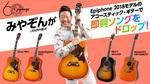 みやぞん(ANZEN漫才)がEpiphone 2018モデルのアコースティック・ギターで即興ソングをドロップ! Epiphone 2018 Models