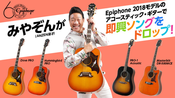 みやぞん(ANZEN漫才)がEpiphone 2018モデルのアコースティック・ギターで即興ソングをドロップ!