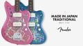 【Fender/MADE IN JAPAN TRADITIONAL】ピンクペイズリー&ブルーフラワーの60sジャズマス!