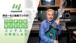 野呂一生(CASIOPEA 3rd)と動画でコラボ、バーチャルセッションコンテスト開催! YAMAHA / REVSTAR RS320 SYL