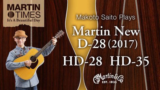 斎藤誠が弾く! マーティンD-28(2017)とHD-28、HD-35を弾き比べ!