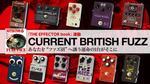 """""""現行ビンテージ・ブリティッシュ系ファズ""""試奏分析〜Current British Fuzz Analysis ブリティッシュ・ファズ"""