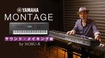 YAMAHA MONTAGE サウンド・メイキング術【第2回】by NOBU-K YAMAHA / MONTAGE
