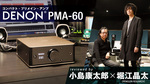 DENON PMA-60 reviewed by 小島康太郎×堀江晶太(PENGUIN RESEARCH) DENON / PMA-60
