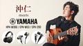 沖仁がヤマハ最新ヘッドフォン・イヤフォンをチェック!YAMAHA HPH-W300・EPH-W53・EPH-200