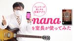 10〜20代女性に人気の音楽アプリnanaを、デジマート地下実験室 室長が使ってみた nana