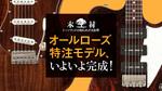 オール・ローズウッド・ギター