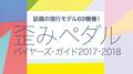 全69機種! 歪みペダル・バイヤーズ・ガイド2017 - 2018