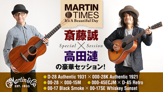 The Session〜斎藤誠×高田漣 マーティン・ギター・セッション豪華4本立て!