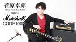 Marshall / CODE100H