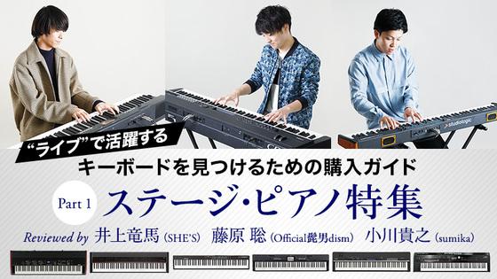 本格ピアノ音色を備えたステージ・ピアノ6機種を井上竜馬 / 藤原 聡 / 小川貴之がレビュー!