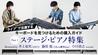 本格ピアノ音色を備えたステージ・ピアノ6機種を井上竜馬 / 藤原 聡 / 小川貴之がレビュー! Stage Piano