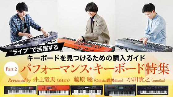 多彩な音色が魅力のパフォーマンス・キーボード5機種を井上竜馬 / 藤原 聡 / 小川貴之がレビュー!