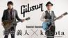 田中義人 & kubota(ジルデコ)が弾き倒すGibson 2018 & Custom 2017セッション Gibson 2018 Models