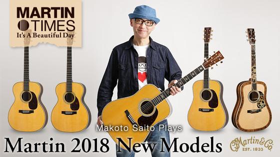 斎藤誠が弾く! マーティン2018年ニュー・モデル & 超豪華D-200 DELUXE