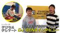 DJ RENAスペシャル・インタビュー 〜世界大会を制覇するための極意〜