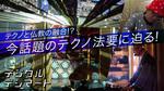 テクノ法要・朝倉行宣氏&DJ KAZUHIRO ABOスペシャル対談