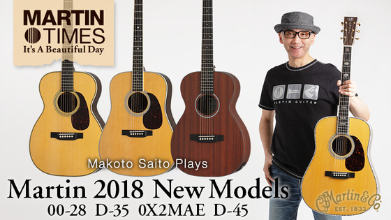 斎藤誠が弾く! マーティン2018年ニュー・モデル00-28、D-35、D-45、0X2MAE