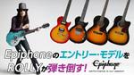 Epiphoneのエントリー・モデル5本をROLLYが弾き倒す! Epiphone / Les Paul SL
