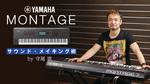 YAMAHA MONTAGE サウンド・メイキング術【第3回】by 守尾崇 YAMAHA / MONTAGE