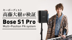 キーボーディスト高藤大樹が検証! Bose S1 Pro Multi-Position PA system Bose / S1 Pro Multi-Position PA system