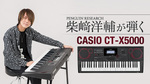 CASIO / CT-X5000