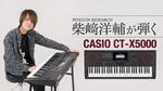 柴﨑洋輔(PENGUIN RESEARCH)が弾くCASIO CT-X5000 CASIO / CT-X5000
