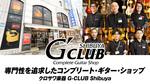 専門性を追求したコンプリート・ギター・ショップ! クロサワ楽器 G'CLUB SHIBUYA クロサワ楽器 G'CLUB SHIBUYA