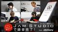 バンド.(dot)anyがアプリだけで曲作り!? オンライン録音アプリJam Studioで録音完了!