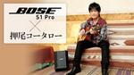Bose S1 Pro × 押尾コータロー Bose / S1 Pro