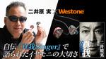 二井原 実 × Westone 〜 自伝『真我Singer』で語られたイヤモニの大切さ Westone / Universal Model