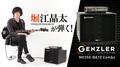 堀江晶太(PENGUIN RESEARCH)が弾く! GENZLER MG350-BA10 Combo