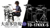 大喜多崇規 meets Roland TD-17KVX-S Roland/V-Drums TD-17 Series