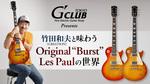 """竹田和夫(CREATION)と味わうOriginal """"Burst"""" Les Paulの世界 1959 Les Paul Standard、1960 Les Paul Standard"""