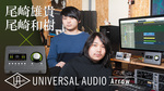 UNIVERSAL AUDIO / Arrow