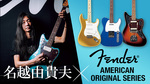名越由貴夫 × FENDER AMERICAN ORIGINAL SERIES Fender / American Original Series