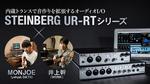 STEINBERG / UR-RT4