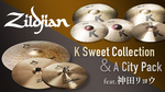 Zildjian / K Sweet Collection & A City Pack