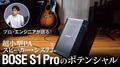 プロの眼で見るBOSE S1 Pro