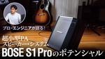 BOSE / S1 Pro