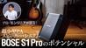 プロの眼で見るBOSE S1 Pro BOSE / S1 Pro