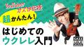 超かんたん!はじめてのウクレレ入門 by ガズ