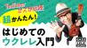 超かんたん!はじめてのウクレレ入門 by ガズ ウクレレ