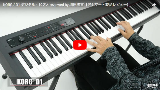 KORG / D1 デジタル・ピアノ reviewed by 増田隆宣