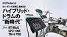 """ローランドが推進するハイブリッド・ドラムの""""新時代"""" Roland / Hybrid Drums & Percussion"""