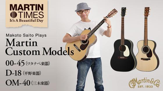 斎藤誠が弾く! マーティン・カスタム・モデル00-45、OM-40、D-18