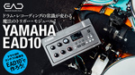 YAMAHA/EAD10