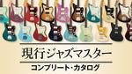 現行ジャズマスター コンプリート・カタログ2018 Fender / Jazzmaster