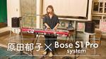 Bose / S1 Pro Multi-Position PA system