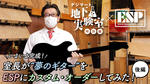 ESP / カスタム・ギター&ベース
